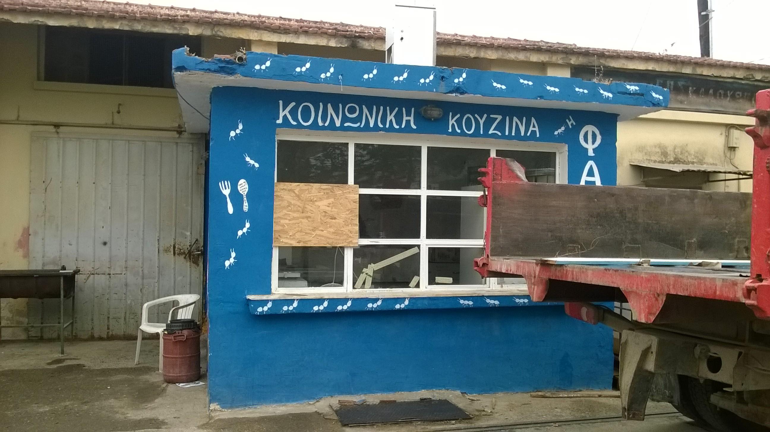 Kalochori Kitchen - aid hoc Hilfseinsatz Flüchtlingslager Griechenland